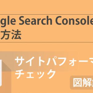【完全理解】Google Search Console(サーチコンソール)の登録とブログの連携方法について徹底解説!
