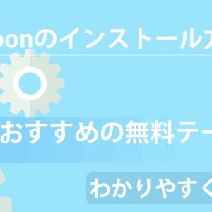 【初心者にもわかる】WordPressの無料テーマ「Cocoon」のインストール方法について、わかりやすく解説!