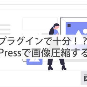 WordPressで『画像圧縮できるプラグイン3選』&プラグインなしの方法も紹介
