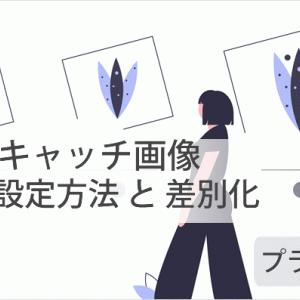 ワードプレスでアイキャッチ画像の『自動設定方法』& 差別化について