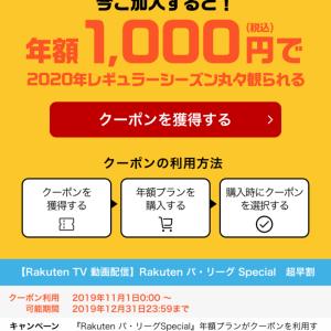 楽天TVがパリーグ2020年シーズン年間パックを1000円で販売する早割キャンペーン