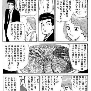 ラーメン屋三代ガイジ「スープ残すガイジ」「写真撮るガイジ」