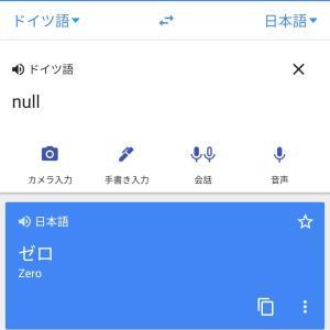 【悲報】ヤングジャンプの新連載、「Null」を「ゼロ」と訳してしまい炎上