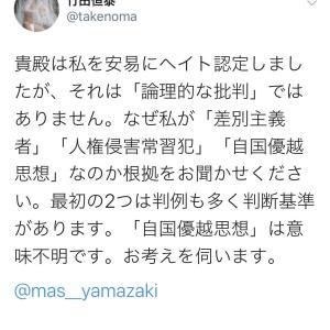 【悲報】竹田天皇「私を差別主義者だと言うなら最低でも10件差別発言を示して。できなければ訴訟。」