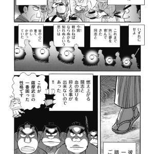 島津久光「藩邸放火事件のせいで、このままやとお取り潰しや…せや!」