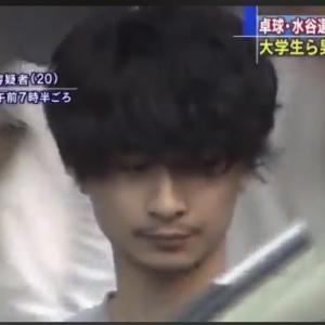 【悲報】駒沢大学生さん、卓球金メダリスト水谷から金をだまし取ろうとして逮捕exwxwxwxwxwxwx