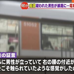 スカッとジャパンが痴漢冤罪の話を放送し大炎上 橋本環奈コメントが波紋「そんなこと言うなんて…」