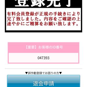 彡(^)(^)「アダルトサイトやんけ!登録したろ!w」サイト「ご登録ありがとうございます…」