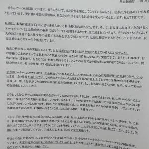 【悲報】いきなりステーキさん、従業員に怪文書を配ってしまう 2