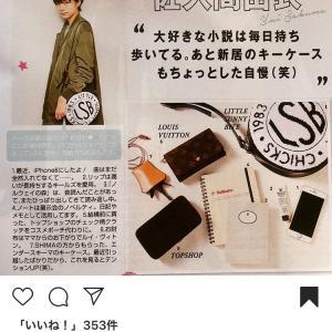 【芸能】綾野剛、交際が噂されている「佐久間由衣との結婚」が噂されるワケ