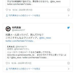 【悲報】新宿デモのサヨクさん、公共物に登って騒ぐチンパンジーと化す