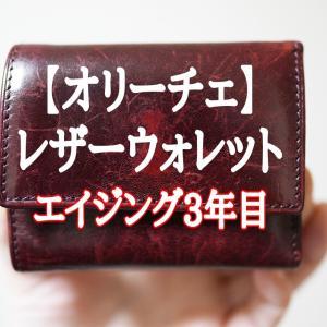 【レビュー】エイジングを楽しめるオリーチェのレザーウォレット。ミニマリストにおすすめしたい究極のミニ財布