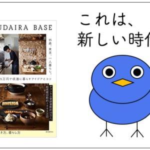 OKUDAIRA BASE 自分を楽しむ衣食住〜新しい生き方について考えるきっかけをくれた本