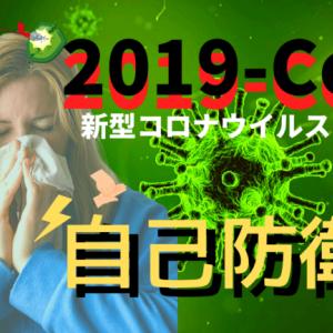 新型コロナウイルス(2019-nCoV)も怖いが政府対応はもっと怖い。感染対策しっかりしよう!