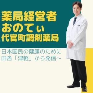 オンライン資格確認の導入を申込みしました。健康保険証とマイナンバー一体化