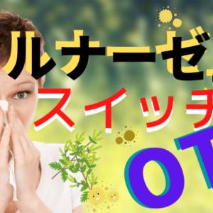 花粉症対策!日本初成分スイッチOTC採用決定!フルチカゾンプロピオン酸エステル