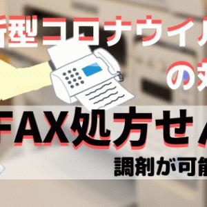 新型コロナウイルスの対応で、FAX処方せん調剤が可能に!