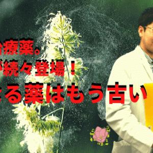 花粉症治療薬。新製品が続々登場!眠くなる薬はもう古い!