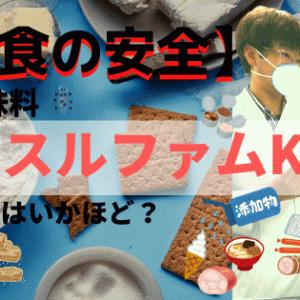 人工甘味料アセスルファムKの危険性はいかほど?【食の安全】