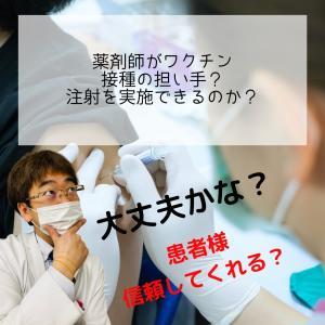 薬剤師がワクチン接種の担い手?注射を実施できるのか?