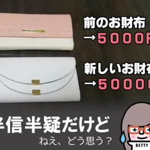 シンママが高級財布を買った1年後