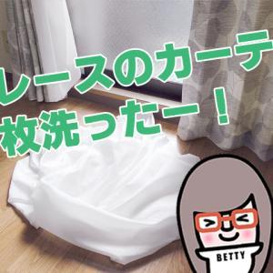 ニトリのカーテンを買って驚いたこと