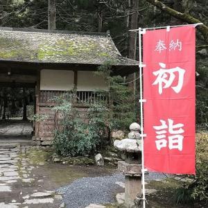 【2020年1月】東京都 人気限定御朱印まとめ~お正月・新年頒布開始~