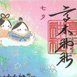 【2020年7月】東京都 人気の限定御朱印まとめ~七夕限定など~