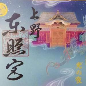 【2020年11月】東京都 人気の限定御朱印まとめ~新嘗祭~