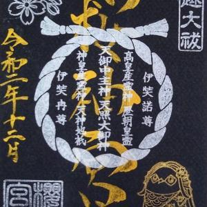 【2020年12月】東京都 人気の限定御朱印まとめ~年越大祓~