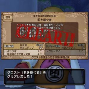 【武闘家の必殺技習得】クエスト069 「名を継ぐ者」を攻略します!