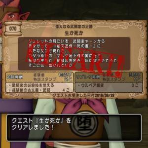 【武闘家の必殺技習得】クエスト070「生か死か」を攻略します!