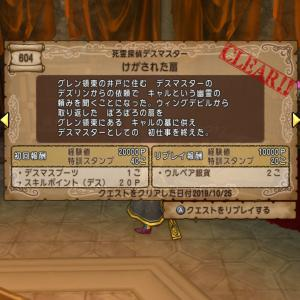 【新職業デスマスター】2章「けがされた扇」攻略!