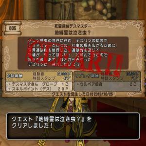 【新職業デスマスター】3章605「地縛霊は泣き虫?」攻略!