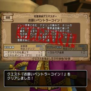 【新職業デスマスター】3章606「お願いベントラーコイン!」攻略!