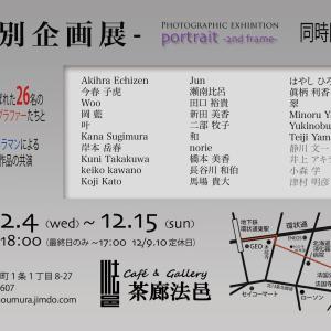 写真展「Four Portraiters」公募展部門