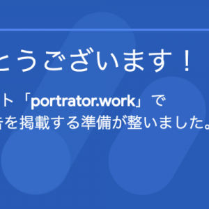 2019年版最新 はてなブログからWordPressに移行したらAdSense合格