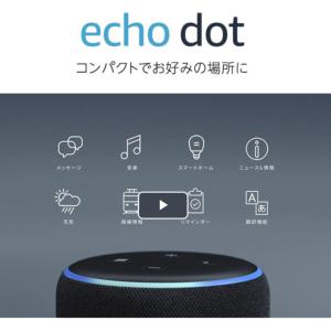 ホームスピーカー Amazon Echo アレクサは必要か?