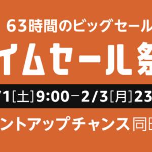 【必見】2月3日まで!Amazonタイムセール祭り