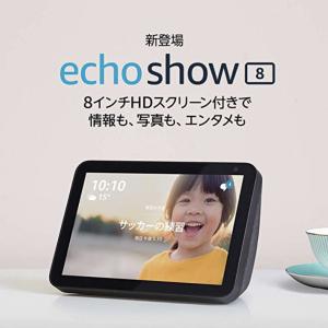 Echo Show 8 (8インチスクリーン付き)2月26日新発売
