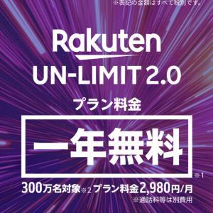 Rakuten UN-LIMIT FireタブレットをAndroidでテザリング