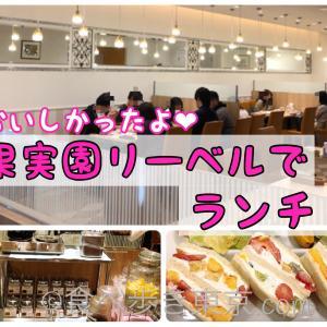 果実園リーベルでランチおいしかった!新宿店メニュー、値段、予約