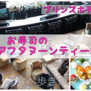 お寿司のアフタヌーンティー!ホテル プリンスギャラリー東京紀尾井町