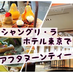 シャングリラホテル東京のアフタヌーンティー行った!ランチ時間もOK