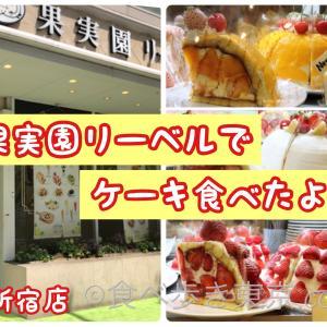 果実園リーベル新宿店のケーキ(ズコット)おいしかった!人気メニュー