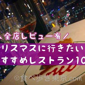 【全店レビュー有】クリスマスにおすすめのレストラン10店!ディナー&ランチ