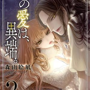 この愛は、異端。2巻【8話~14話】ネタバレと無料で読む方法