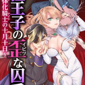 ネタバレ【狂王子の歪な囚愛~女体化騎士の十月十日~】番外編1(18話)
