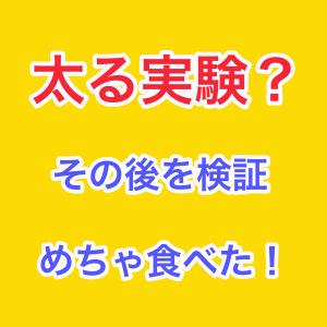 太る実験?超食べまくり!?12月9日☆80日目【良食】