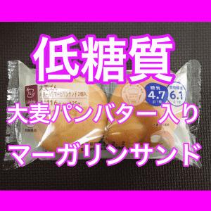 【低糖質】大麦ぱん☆バター入りマーガリンサンド☆ローソン